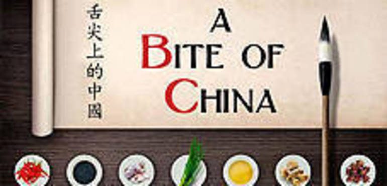 A Bite of China.jpg